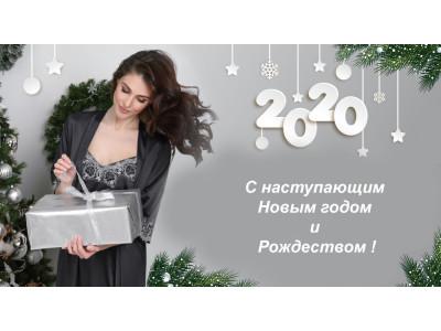<С наступающим Новым годом и Рождеством!